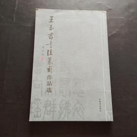 王玉书书法篆刻作品选