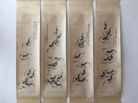 宣纸字画 齐白石 虾 四条屏 画面美伦 实物拍摄 一物一图