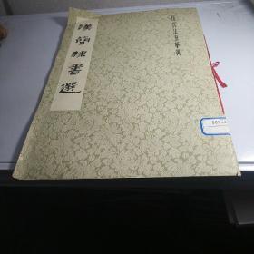 汉简隶书选(历代法书萃英)