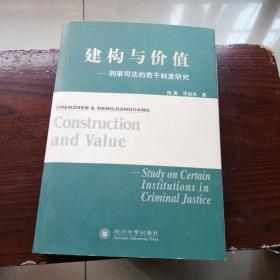 建构与价值——刑事司法的基干制度研究,,