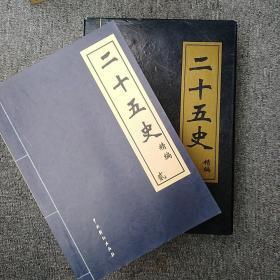 【礼盒装】二十五史精编(全六册)