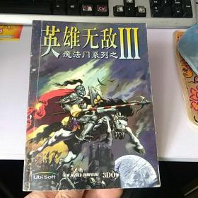 英雄无敌魔法门系列之III  详尽版手册