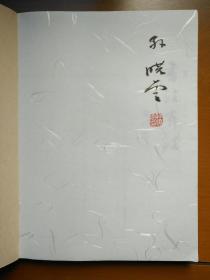 孙晓云(中书协主席)书毛笔亲手亲笔签名钤印盖章本书法有法终身保真