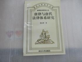唐律与唐代法律体系研究