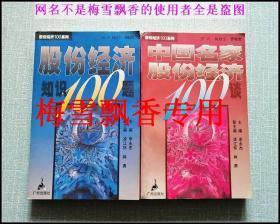 中国名家股份经济100谈+股份经济知识100题  股份经济100系列两册整让