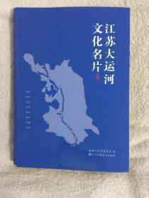 江苏大运河文化名片-=