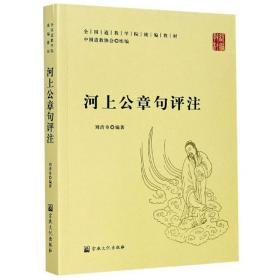 河上公章句评注(全国道教学院统编教材)  刘清章编著  宗教文化出版社正版