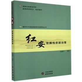 全新正版图书 红安:发展性贫困治理 未知 研究出版社 9787519907600书海情深图书专营店