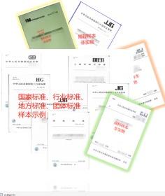 GB/T 26112-2010微机电系统(MEMS)技术   微机械量评定总则
