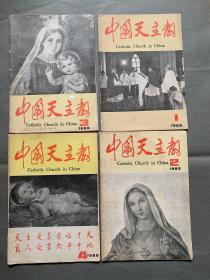 杂志《中国天主教》13册合售