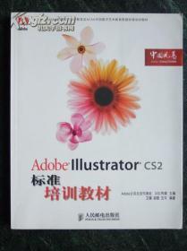 Adobe Illustrator CS2 标准培训教材