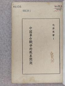 『红色文献珍本』《中国革命战争的战略问题》毛泽东著,1941年出版,极罕见