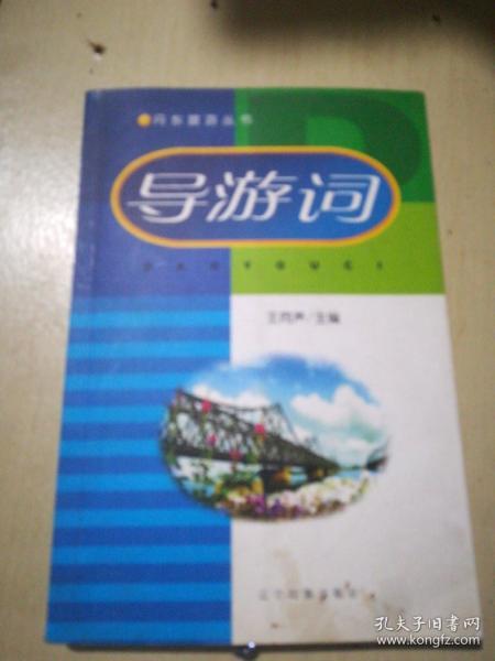 丹东旅游丛书  导游词