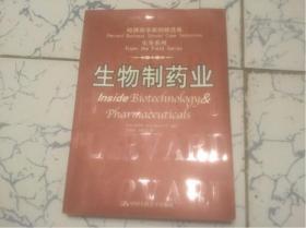 哈佛商学案例精选集 实务系列 生物制药业