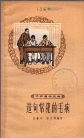 《造句常犯的毛病》【1964年印,品如图】