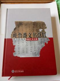 吐鲁番文书总目(欧美收藏卷)