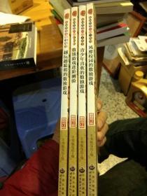 【4本合售,有部分铅笔做过】校园智慧小魔方丛书——风靡校园的数独游戏;数独游戏进阶测验 ;越玩越聪明的数独游戏;青少年喜欢的数独游戏【最新修订版】世界图书出版公司