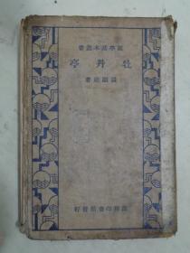 牡丹亭(国学基本丛书)