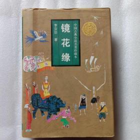 中国古典小说名著珍藏本:镜花缘