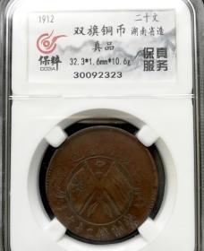 民国错版币:湖南双旗二十文大移位铜元!