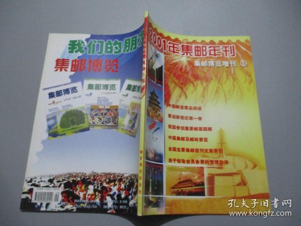 2001年集邮年刊 集邮博览增刊(1)