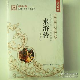 藏书阁全本名著阅读系列  水浒传 全方位批注 无障碍阅读