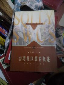 台湾社区教育概论