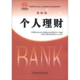 {全新正版现货} 个人理财 9787550205611 中国银行业从业人员资格