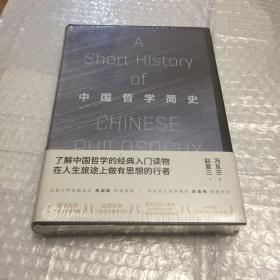 中国哲学简史【精装本,全新未拆塑封】
