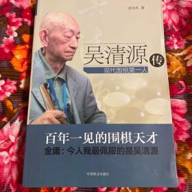 吴清源传记:现代围棋第一人(附大事年表)