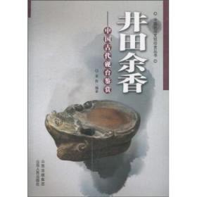 {全新正版现货} 井田余香:中国古代砚台鉴赏 9787203068068 金彤