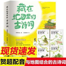 藏在地图里的古诗词全套4册 正版古诗词大全集3-6-9-12岁儿童必背古诗词绘本故事书小学生版中国地理历史典籍故事一二三年级课外书