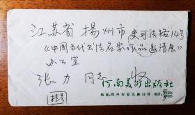 不妄不欺斋之一千三百四十:王朝宾简介一纸连实寄封,贴照,附周志高手写征稿复印件及征稿具体要求各一纸(同一出处之三十六)