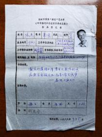 不妄不欺斋之一千三百一十二:江苏书协副主席张杰简介一纸,手写秦观《秋日》一首。贴有照片(同一出处之八)