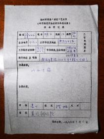 不妄不欺斋之一千三百二十三:中国书协理事章炳文简介一纸连实寄封(同一出处之十九)