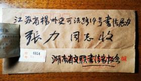 不妄不欺斋之一千三百三十四:中国书协理事邬邦生简介一纸连毛笔实寄封,附名片一张(同一出处之三十)