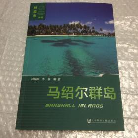 列国志新版—马绍尔群岛(第一版)