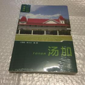 列国志新版—汤加【全新未拆塑封】