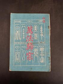 秘传 万法归宗(影印民国上海锦章图书局印行)