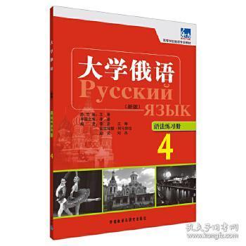 高等学校俄语专业教材:大学俄语东方(4)(语法练习册)(新版)