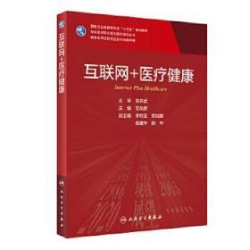 互联网+医疗健康(研究生)/范先群