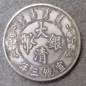 真币保真纯银 大清银币光绪宣统三年曲须龙银元龙洋