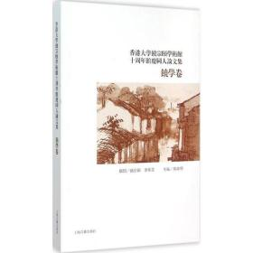 香港大学饶宗颐学术馆十周年馆庆同人论文集·饶学卷