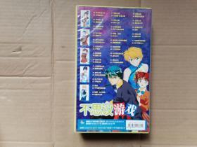 五十二集日本最热销魔幻卡通巨片 不可思议的游戏 26碟装光盘 国语发音