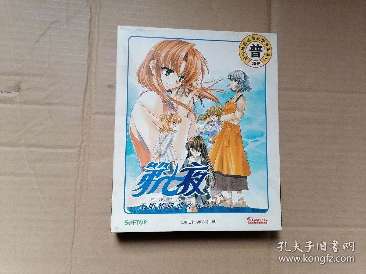 【游戏光盘】第七夜 无限轮回的终结 简体中文版 2CD+资料盘+有说明书 盒装