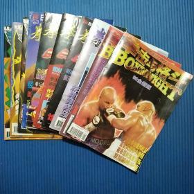 武术类期刊杂志:拳击与格斗1998年第1/2/3/4/7/8/9/10/11/12期共10期合售,16开