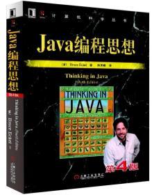 Java编程思想(第4版) [thinking in java]