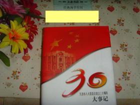 天津市人大常委会设立三十周年大事记》文泉历史类精16开16-B15