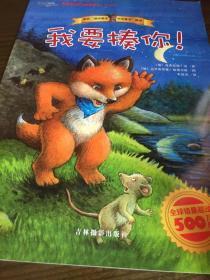 卓越亚马逊五星级图书 德国最后欢迎童书 六册一套