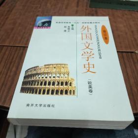 外国文学史(欧美卷)(修订本)(6-2)